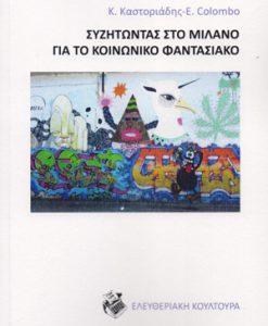 SIZITONTAS-STO-MILANO