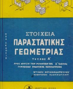 STOIXEIA-PARASTATIKIS-GEOMETRIAS