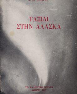 TAXIDI-STIN-ALASKA