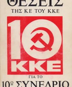 THESEIS-KKE-