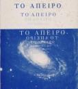 TO APEIRO
