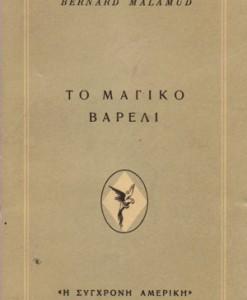 TO-MAGIKO-VARELI