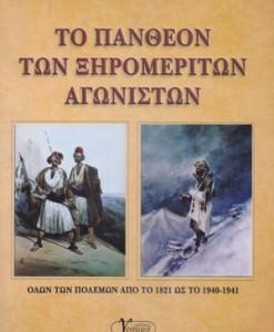 TO-PANTHEON-TWN-XIROMERITWN-AGONISTWN