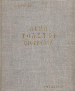TOLSTOI-VIOGRAFIA