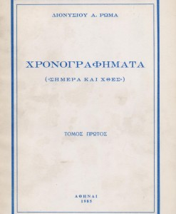 XRONOGRAFIMATA