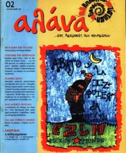 alana-2