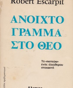 anoixto-gramma-sto-theo