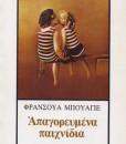 apagoreumena-paixnidia