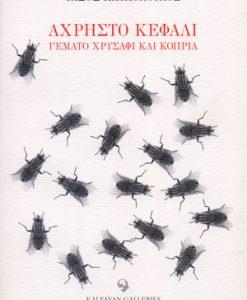 axristo-kefali