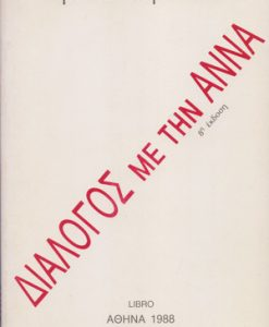 dialogos-me-tin-anna
