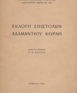 eklogi-epistolwn-korai