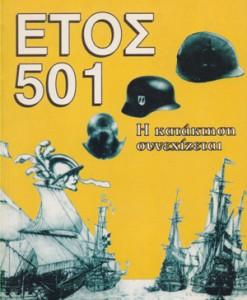 etos-501