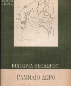 gamilio-dwro
