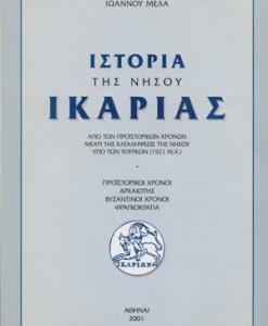 istoria-tis-ikarias