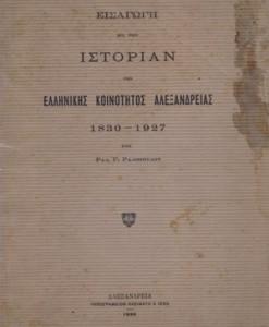 istorian-koinotitos-alexandreias