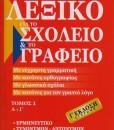 lexiko-gia-to-sxoleio