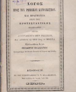 logos-roamikou-katolikismou