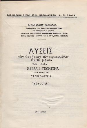 lyseis-geometrias