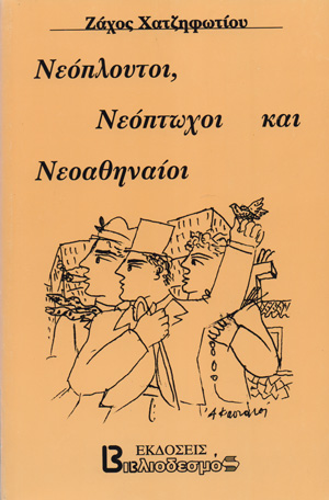 neoploutoi-neoptoxoi