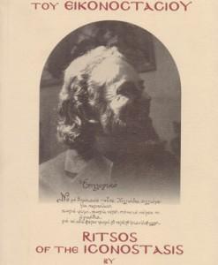 o-ritsos-tou-eikonostasiou