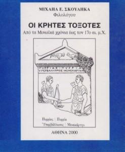 oi-krites-toxotes