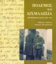 polemos-kai-aixmalosia
