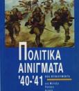 politika-ainigmata-40-41