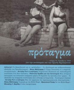 protagma-11