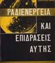 radienergeia-kai-epidraseis