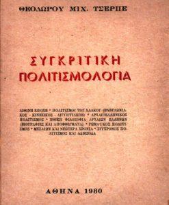 sigkritiki-politsmologia