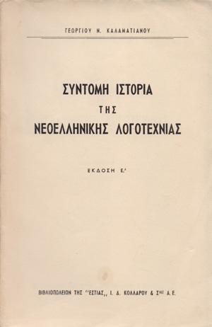 sintomi-mistoria-tis-neaellinikis-logotexnias