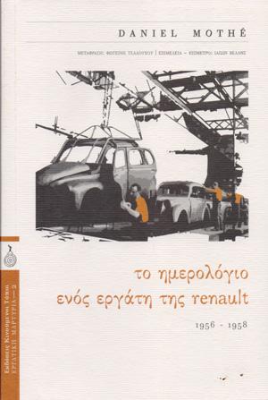 to-imerologio-enos-ergati-tis-renault