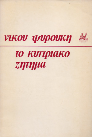 to-kypriako-zitima
