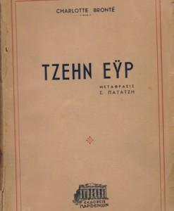 tzein-eyr