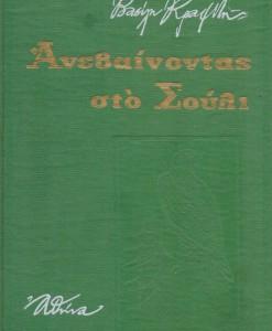ANEVAINONTAS STO SOUFLI