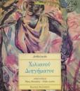 ANTHOLOGIA XILIANOUY DIIGIMATOS