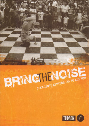 BRING-THE-NOISE