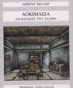 DOKIMASIA