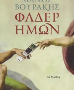 FADER-IMON