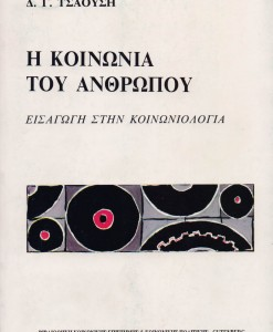 I KOINONIA TOU ANTHROPOU