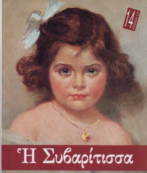 I SIVARITISSA