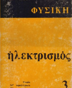 ILEKTRISMOS 3