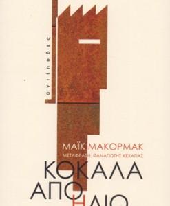 KOKALA-APO-ILIO