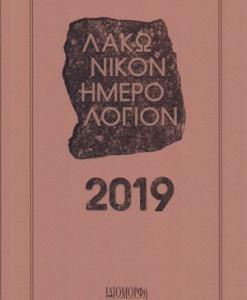 LAKONIKON-IMEROLOGION-2019