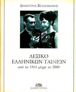 LEXIKO-ELLINIKON-TAINION