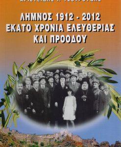 LIMNOS 1912-1012