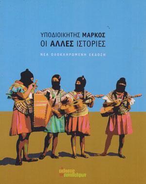 MARKOS-OI-ALLES-ISTORIES