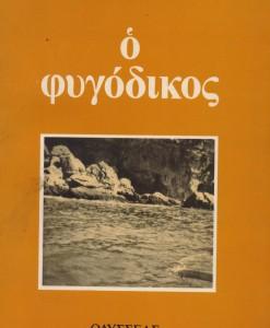 O FYGODIKOS
