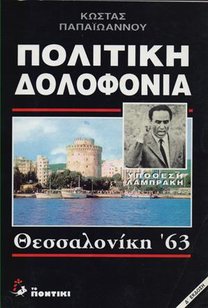 POLITIKI-DOLOFONIA