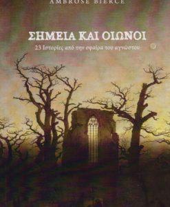 SIMEIA-KAI-OIONOI